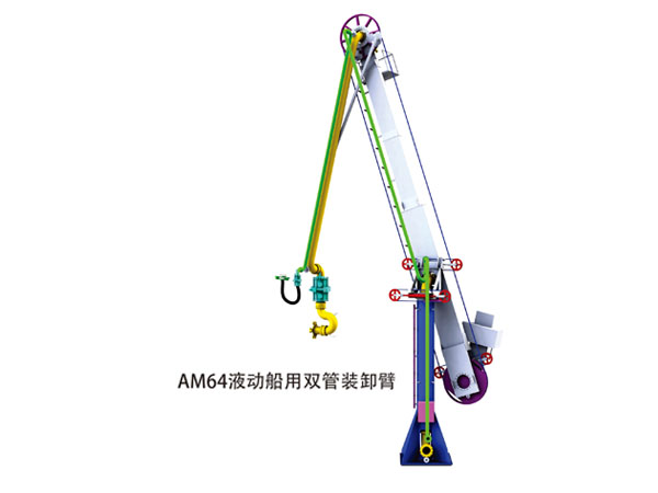 AM64 Marine Loading Arm